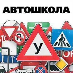 Автошколы Орска