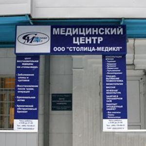 Медицинские центры Орска