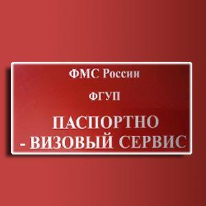 Паспортно-визовые службы Орска