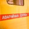 Аварийные службы в Орске