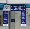 Медицинские центры в Орске