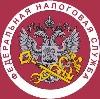Налоговые инспекции, службы в Орске