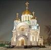 Религиозные учреждения в Орске