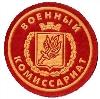 Военкоматы, комиссариаты в Орске